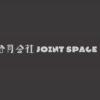 新管理会社JOINT SPACE設立のご報告
